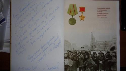Энциклопедия Сталинградской Битвы