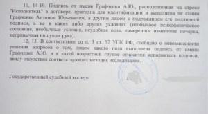 Подписи на договоре с ИД Волга подделаны