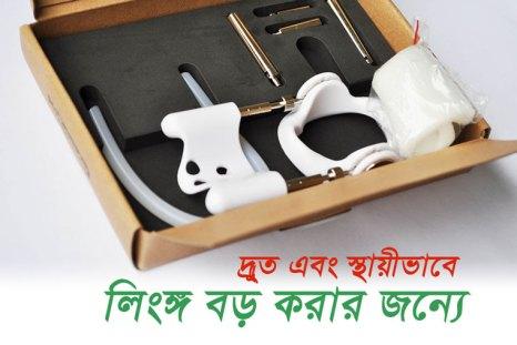 Buy Pro Extender in Bangladesh
