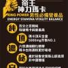 天然所 帝王神力瑪卡 KING POWER – 28包:盒