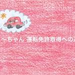 第24話「めぇ~ちゃん 運転免許取得への道①」