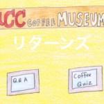 第37話「UCCコーヒーミュージアムクイズ・リターンズ」
