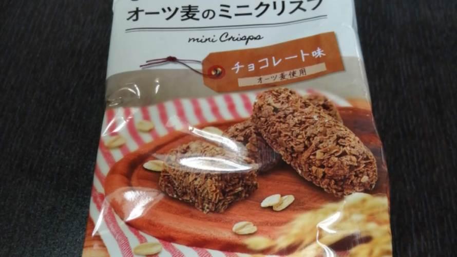 甘過ぎずザクザク感がいいオーツ麦のミニクリスプチョコレート味