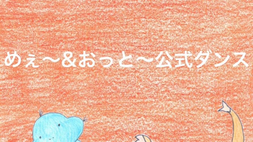 第36話「めぇ~&おっと~公式ダンス」