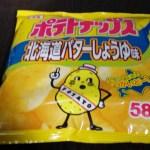 カルビーポテトチップス北海道バターしょうゆ味のカロリーと感想
