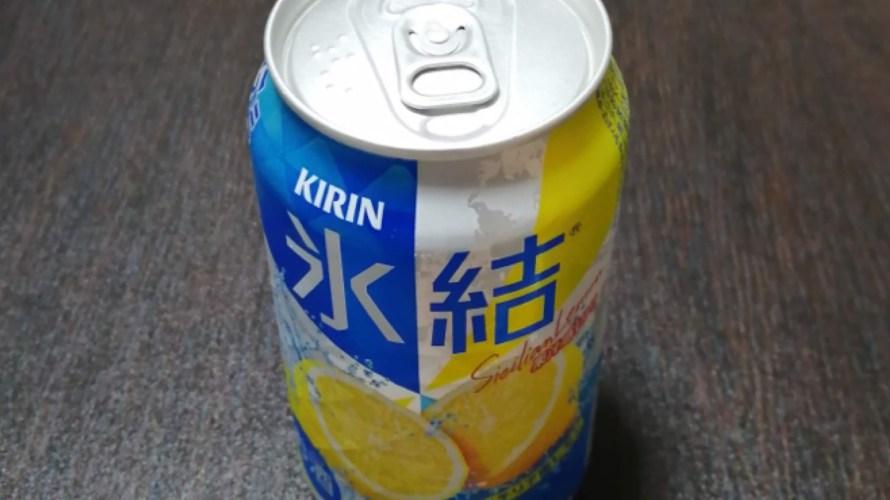氷結シチリア産レモンのカロリーと飲み比べ