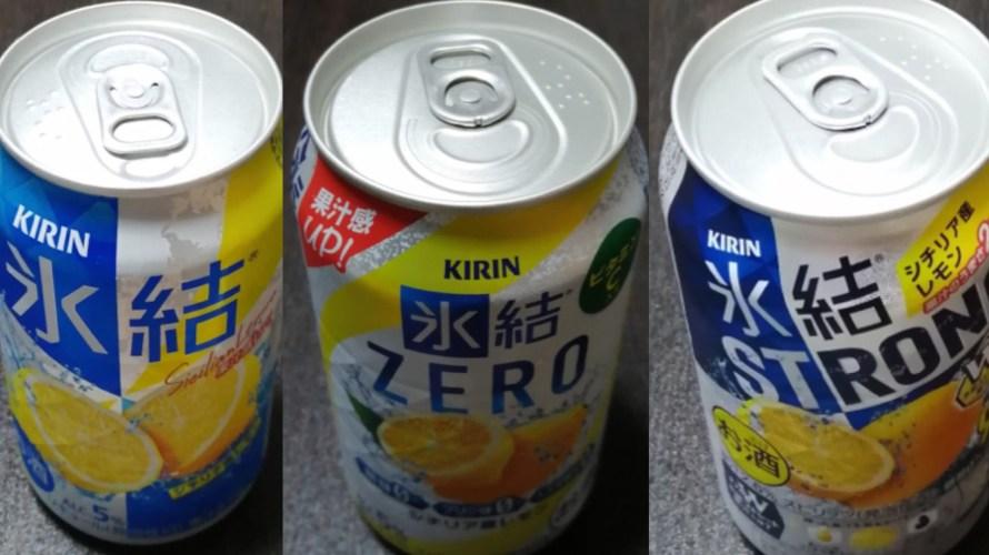 【飲み比べ】氷結シチリア産レモン3種のカロリーと感想