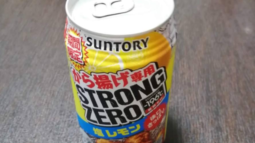 ストロングゼロ塩レモンのカロリーと飲み比べ