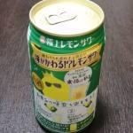 極上レモンサワー味が変わる!?レモンサワーのカロリーと飲み比べ