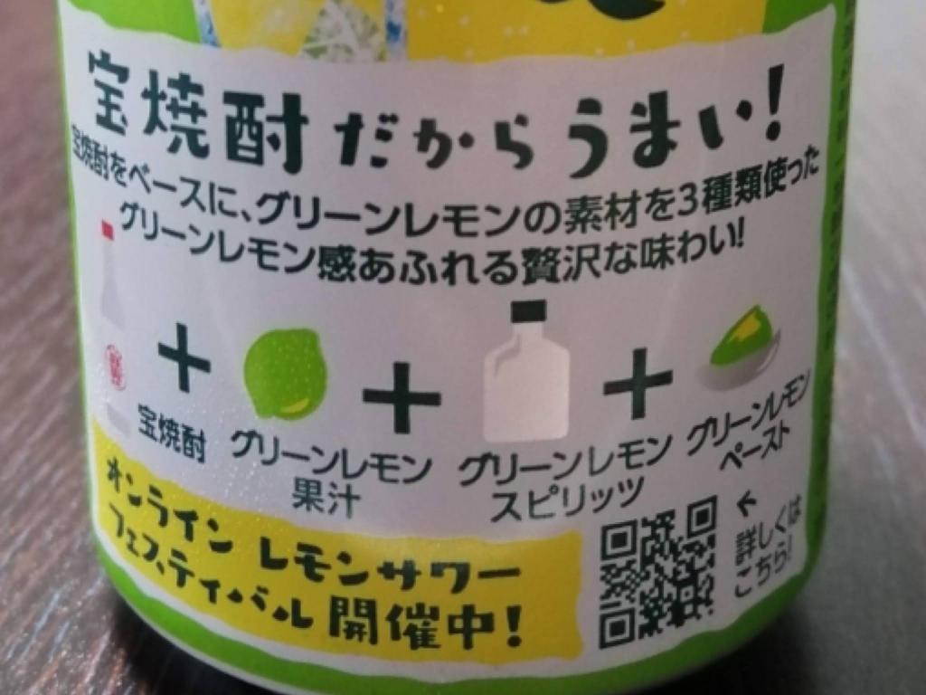 宝酒造極上レモンサワーグリーングリーンレモンの裏パッケージ