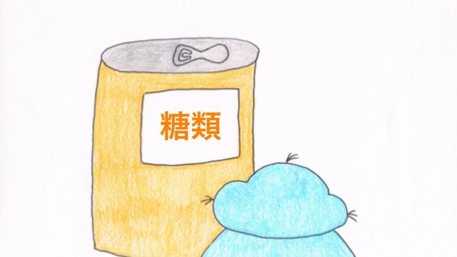 原材料名の糖類には何が含まれるのだろうか?