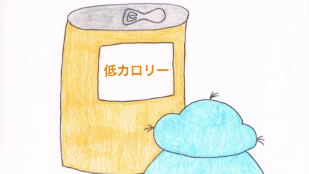 低カロリーのレモン缶チューハイを眺めるおっと~くん