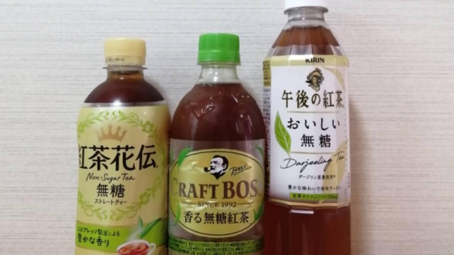 ペットポトル無糖紅茶の3種を飲み比べ