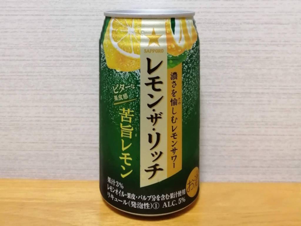 サッポロレモン・ザ・リッチ苦旨レモンのパッケージ