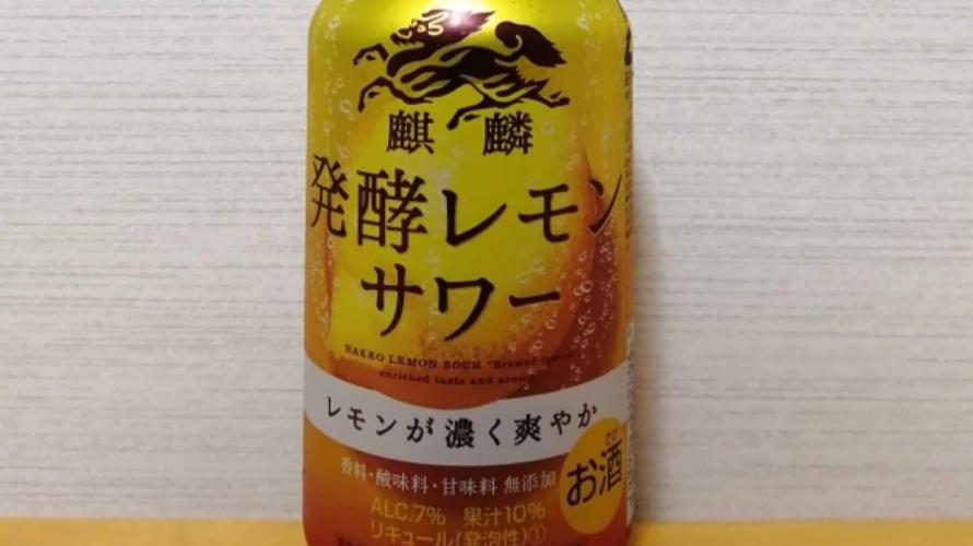 麒麟発酵レモンサワーのカロリーと飲み比べ