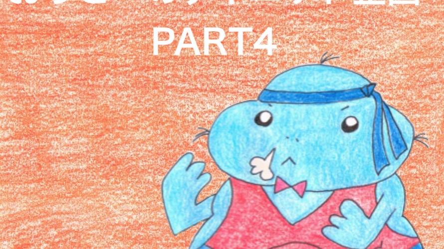 第69話「おっと~のダイエット企画PART4」