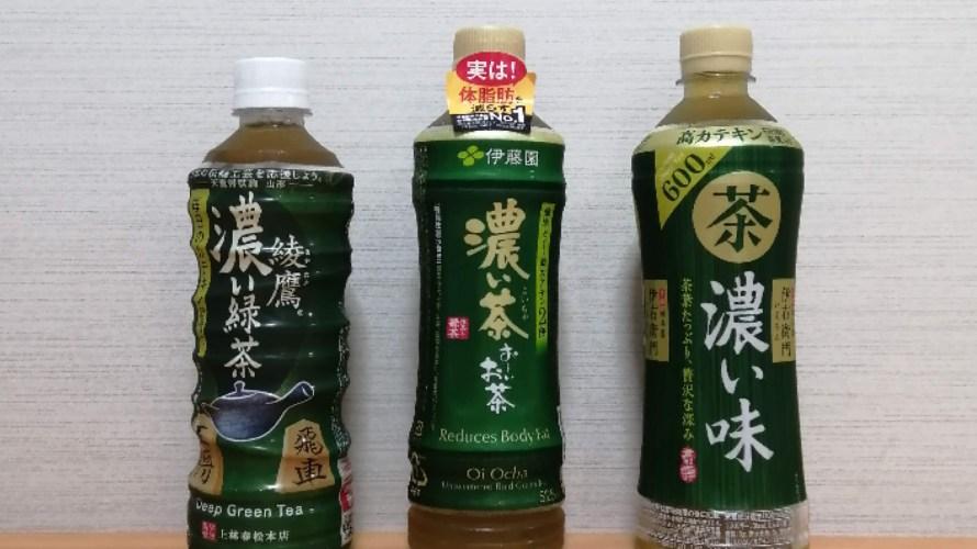 綾鷹、お~いお茶、伊右衛門の濃い茶3種を飲み比べおすすめは?