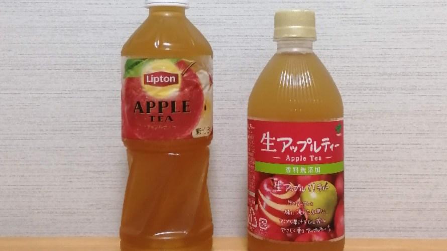 ペットポトルアップルティー2種飲み比べ美味しいのはどっち?