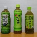 綾鷹、お~いお茶、伊右衛門の緑茶3種を飲み比べおすすめは?