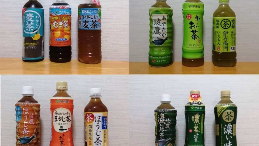 お茶のペットボトル飲料特徴まとめカフェインやカテキン量など