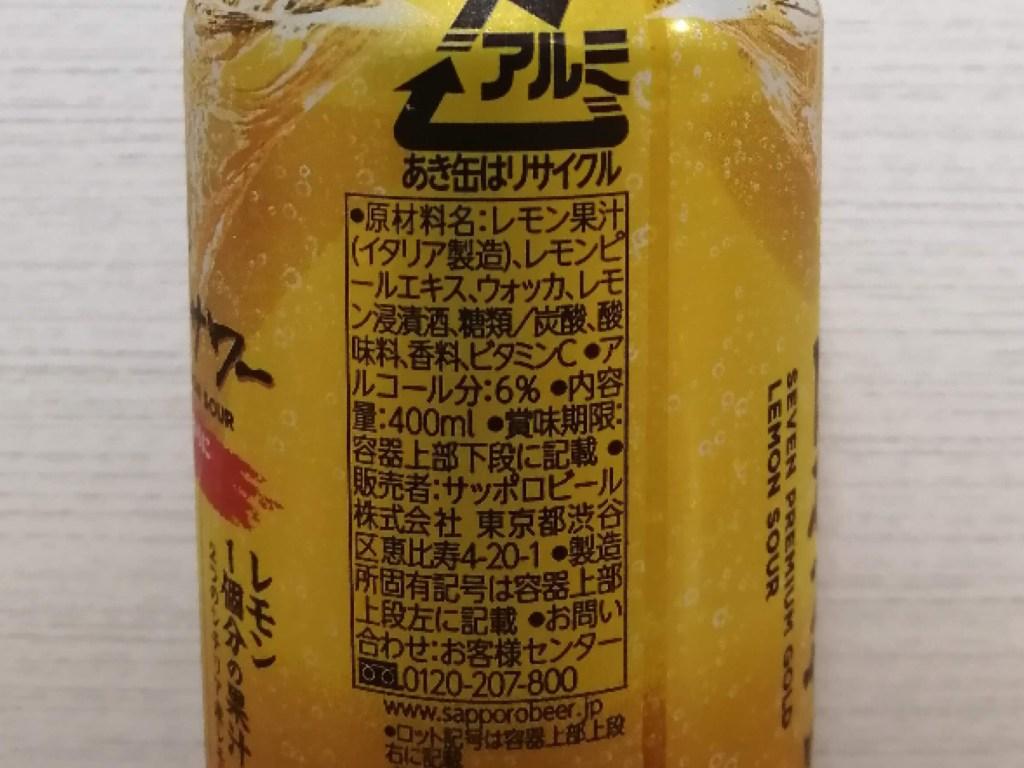 サッポロ金のレモンサワーの原材料名
