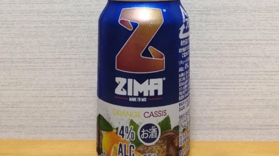 ZIMA(ジーマ)オレンジカシスのカロリーと飲み比べ