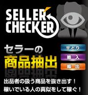 AMACHECK 無在庫輸出で稼ぐ!!最終章:amazon販売商品情報ぶっこ抜きツール:SellerChecker