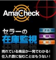 cellarchecker 在庫監視ツールAmaCheckリリース遅延について