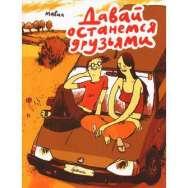 davay-ostanemsya-druzyami_5161785