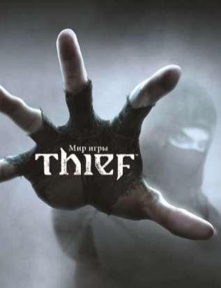 artbooks_thief