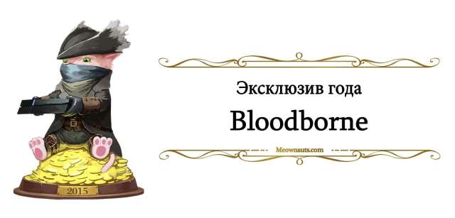Cats_bloodborne