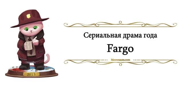Cats_fargo
