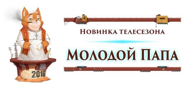 molodoy_papa