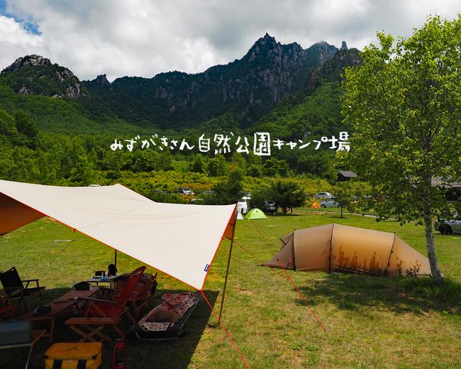 みずがき山自然公園キャンプ場~気持ちのいい風が吹いていた標高1500mの高原避暑キャンプ①