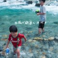 信州白馬村で2年ぶりの夏・避暑キャンプ①豪雨な初日