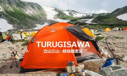剱沢キャンプ場、カミナドーム