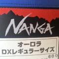 ナンガ(NANGA) オーロラ600DX  到着  そして寝た