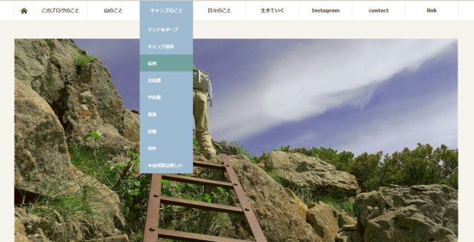 みーパパブログTOP画面