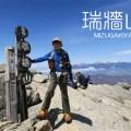 子どもがアスレチック感覚で登れる楽しい山~百名山「瑞牆山」(1)登山口情報付き