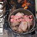 【キャンプ料理】下準備不要でお肉ホロホロのスペアリブ!ダッチオーブンに投入して焚き火にかけるだけ