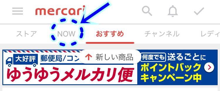 mercari-now2