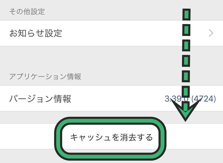 キャッシュを削除するボタン