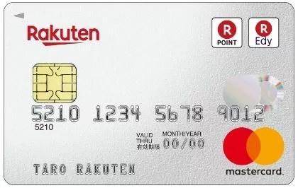 メルカリで使える楽天カード