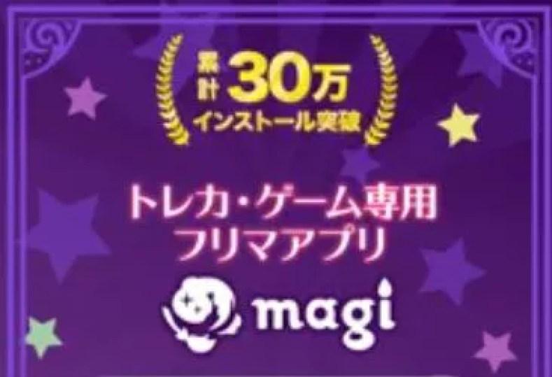 フリマアプリカードゲーム専用