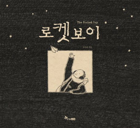 the-rocket-boy silent book