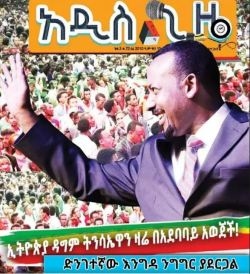 Poster for June 23 demonstration in Addis Ababa Meskel Square
