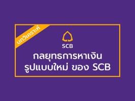 บทวิเคราะห์กลยุทธการหาเงินรูปแบบใหม่ ของ SCB