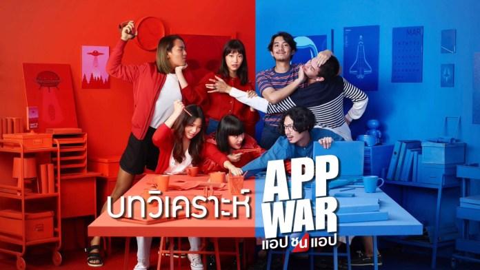 บทวิเคราะห์ App War แอปชนแอป