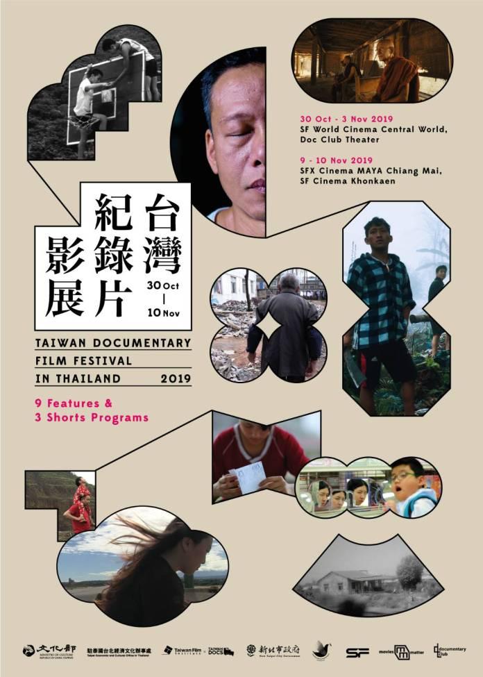 Taiwan Documentary Film in Thailand 2019