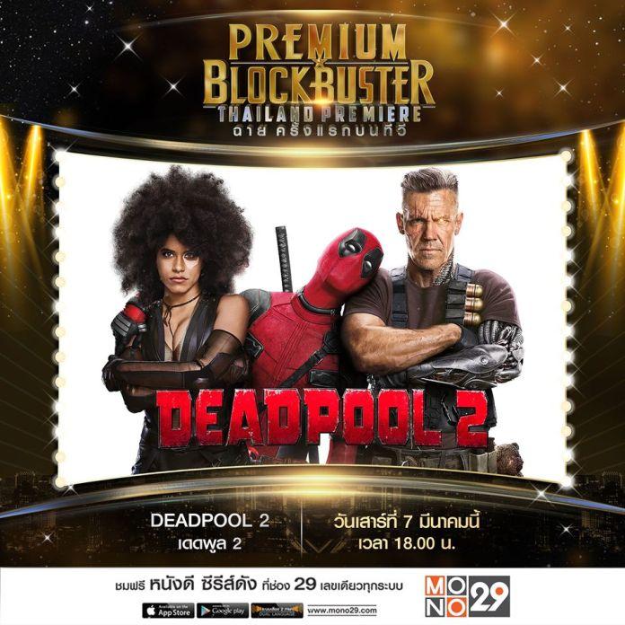Deadpool 2 Mono29